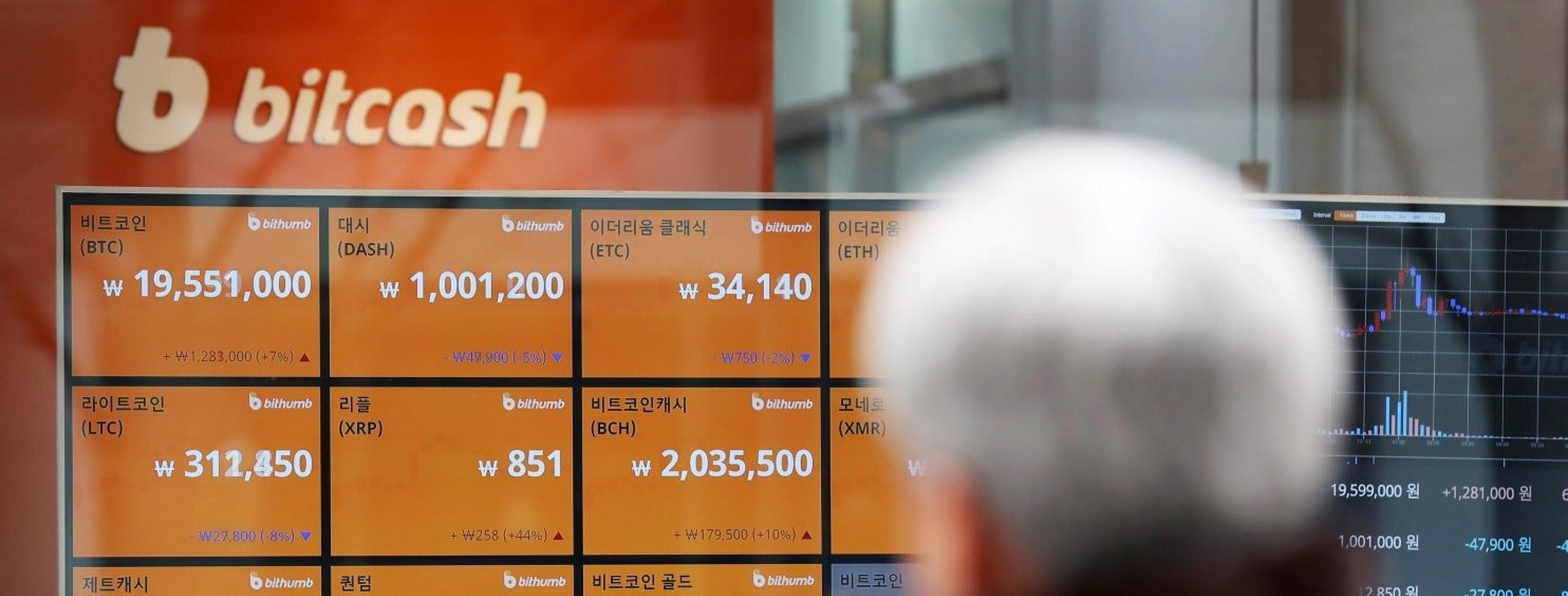 Korean Government Announces New Cryptocurrency Regulations